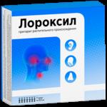Лороксин