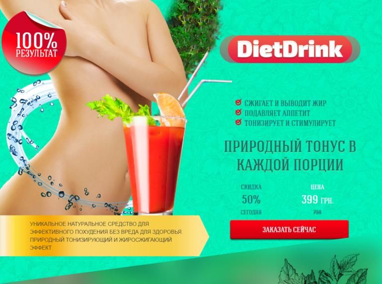 Напиток Для Похудения Аптека.