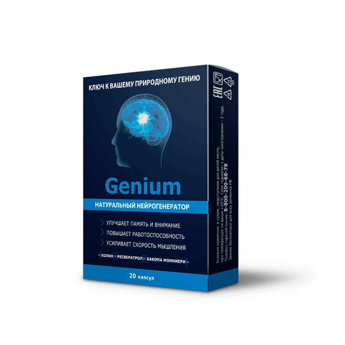 Genium нейрогенератор в Ижевске